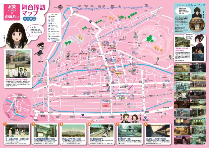 hyouka_map_b1